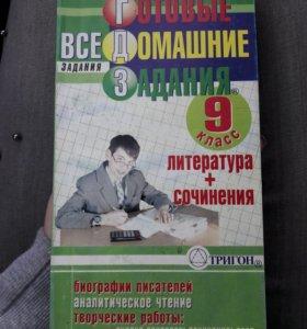 9 класс литература+сочинения