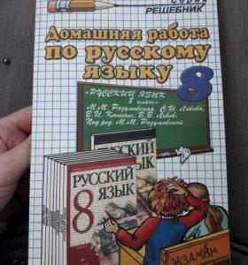 8 класс русский язык ответы к учебнику