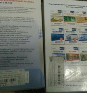 Книги для подготовки к ЕГЭ по информатике