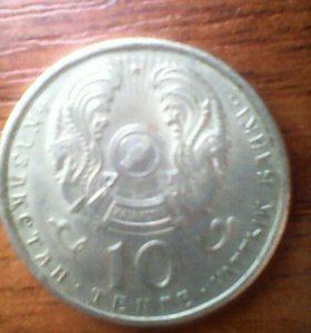 Монета 10 тенге 1993 года.
