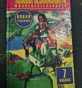 ОБЖ 7 класс Фролов под ред. Воробьева 2008