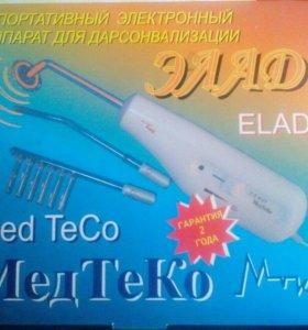 Аппарат для дарсонвализаци ЭЛАД