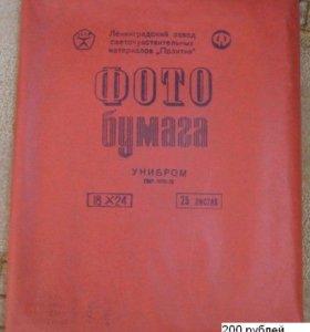 фото бумага 18x24 25 листов 24x30 100 листов СССР
