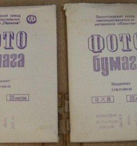 фото бумага 13x18 20 листов 13x18 25 листов СССР
