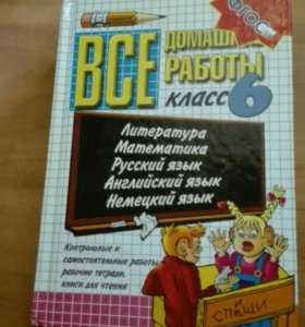 Книга (решебник за 6 класс)
