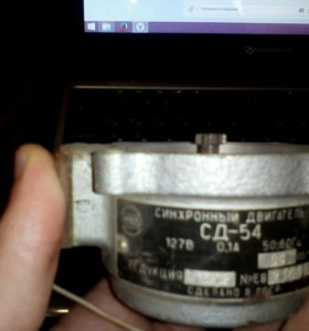 синхронный двигатель СД-54 127в, 0.1 А, 96об/мин