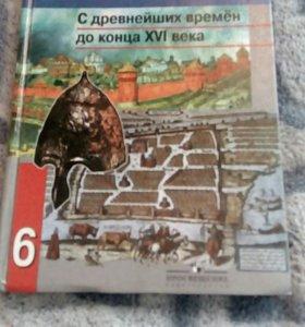 История 6 класс 2013 г.