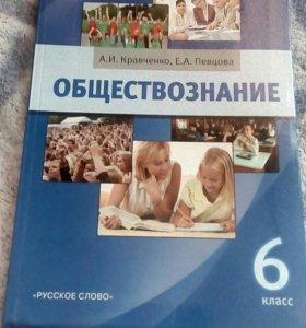 ФГОС обществознание 6 класс 2013 г.