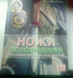 Книга ножи спецподразделений