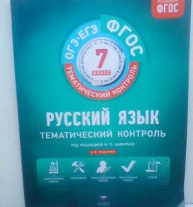 Рабочая тетрадь по русскому языку 7 класс.