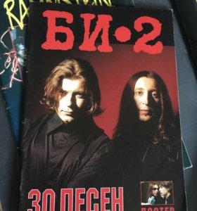Тексты песен Би-2
