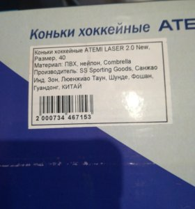 Коньки хоккейные ATEMI LASER 2.O New