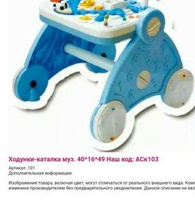 Ходунки-каталка-толокар