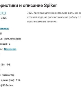 Спиннинг Norstream Spiker 732 L