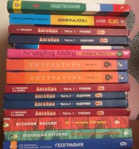 Книги за 9 класс