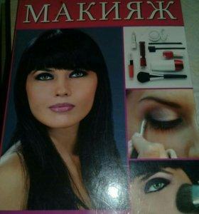 💄👛Книга о макияже