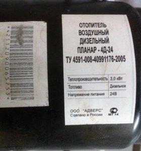 Продам отопитель воздушный дизельный