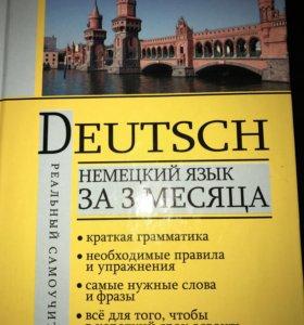 Самоучитель немецкого