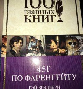 Р. Бредбери - 451 по фаренгейту