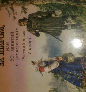 Книга по русскому языку 7 класс