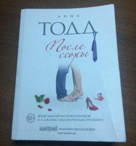 Книга После ссоры