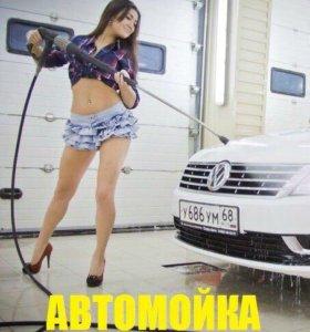 Автомойка/химчистка