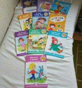 Развивающие книги 2-4г