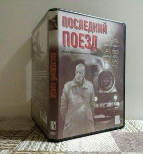"""DVD """"Последний поезд"""" Художественный фильм"""