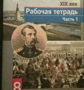 История России А.А.Данилов Л.Г.Косулина 8 класс