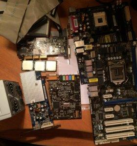 Комплектующие к компьютеру