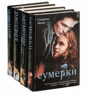 """серия книг """"Сумерки"""""""