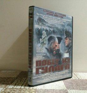 """DVD """"Побег из Гулага"""" Художественный фильм"""