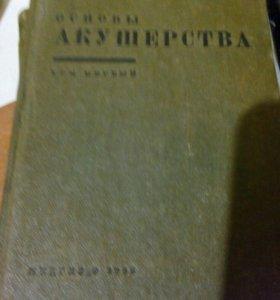 Книги 3тома 1933год