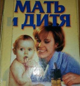 Большая энциклопедия Мать и дитя.
