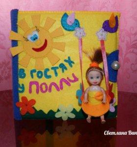 Кукольный домик - книжка из фетра.