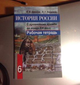 История России , Рабочая тетрадь 6 класс