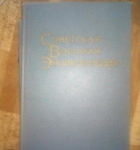 Советская военная энциклопедия