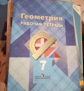 Тетрадь по геометрии 7 класс