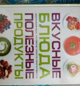 Книги о кулинарии