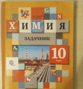 Задачник по химии 10 класс Н. Е. Кузнецова
