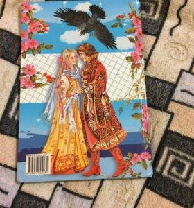 Сказки Александра Пушкина