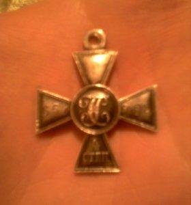 Крест Святой Георгий