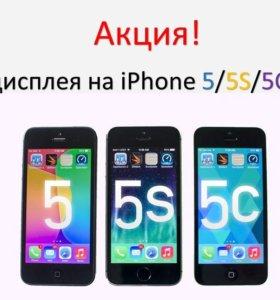 Ремонт телефонов, iPhone.Айфон. Самые низкие цены.