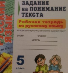 Зайцева. Рабочая тетрадь по русскому яз. 5 и 6 кл.