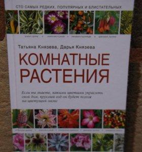Новая книга Комнатные растения