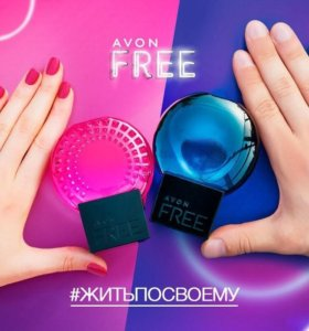 Продукция Avon в наличии и на заказ.