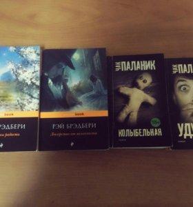 4 книги(Брэдбери, Паланик)