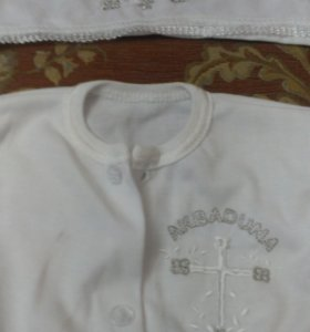 Комплект для крестин,новый