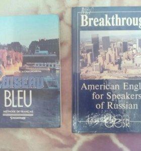 Книги для изучения французского,английского языка