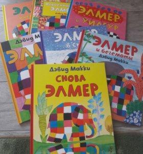 Книги про Элмера